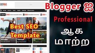 كيفية إنشاء موقع على شبكة الإنترنت المهنية في مدون في تاميل