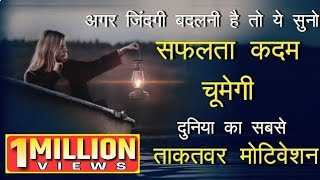 Safalta kadam chumegi - Best powerful motivational video in hindi by mann ki aawaz