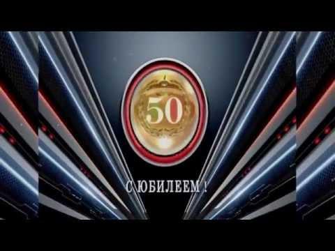 Поздравление с Юбилеем (50 лет женщине)| На видео именинница в главной роли