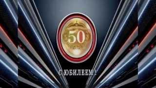Поздравление с Юбилеем (50 лет женщине)| На видео именинница в главной роли(Документальный фильм