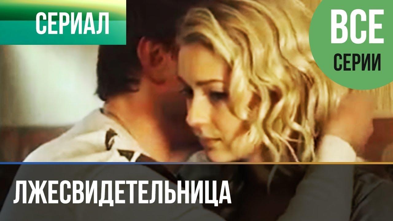 ▶️ Лжесвидетельница (все серии) - Мелодрама   Русские мелодрамы