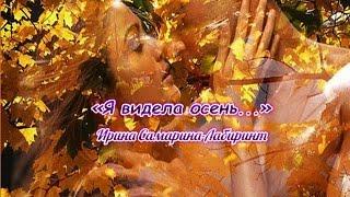 Я видела осень... (Ирина Самарина-Лабиринт)