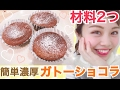 【簡単レシピ】材料2つ!濃厚ガトーショコラの作り方◆バレンタイン友チョコの大量生…