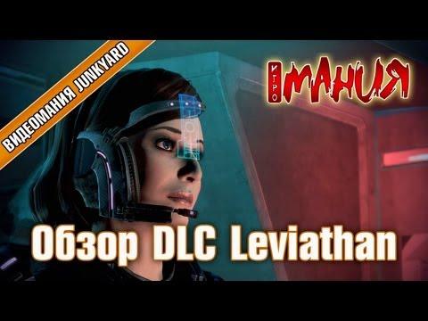 Mass Effect 3 - Цитадель - скачиваемое дополнение