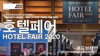 코엑스 호텔페어2020 HOTEL FAIR 2020 V…
