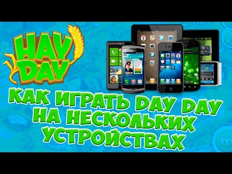 Как востановить Hay Day или как играть на нескольких устройствах