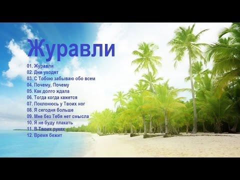 Ольга Ермакович - Тебя ждала