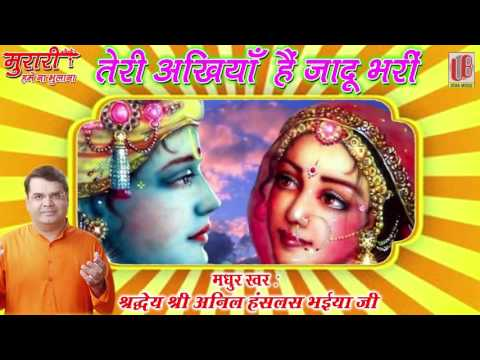 तेरी अखियाँ है जादू भरी #Teri Akhiya Hai Jadu Bhari #Beautiful Krishna Songs 2016 #Anil Hanslas