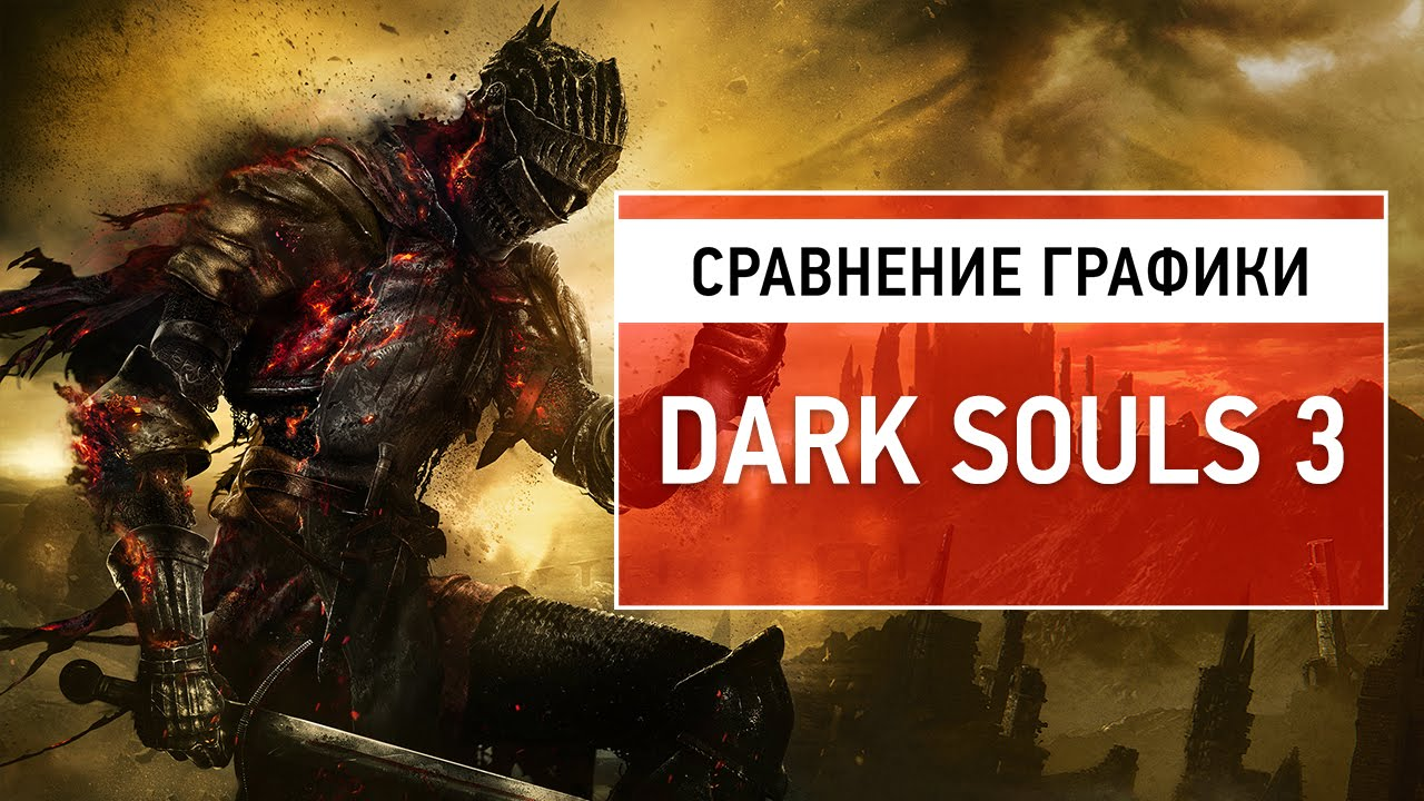 Сравнение графики Dark Souls 3. PC vs PS4 vs Xbox One (Graphics .