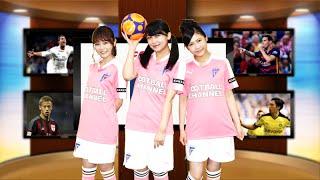 AKB48の小嶋真子がMCを務める次世代サッカー情報番組『FChan TV』。ゲス...