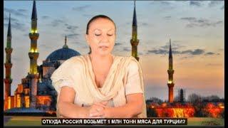 Откуда Россия возьмет 1 млн тонн мяса для Турции?  №725