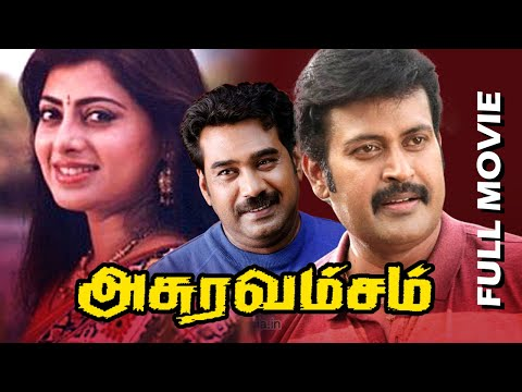 Tamil Full Movie | Asuravamsam  | Full Action Movie | Ft. Manoj.K.Jayan, Biju Menon, Siddique
