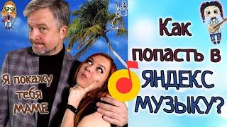 5 рублей каждую минуту на сервисе Яндекс музыка