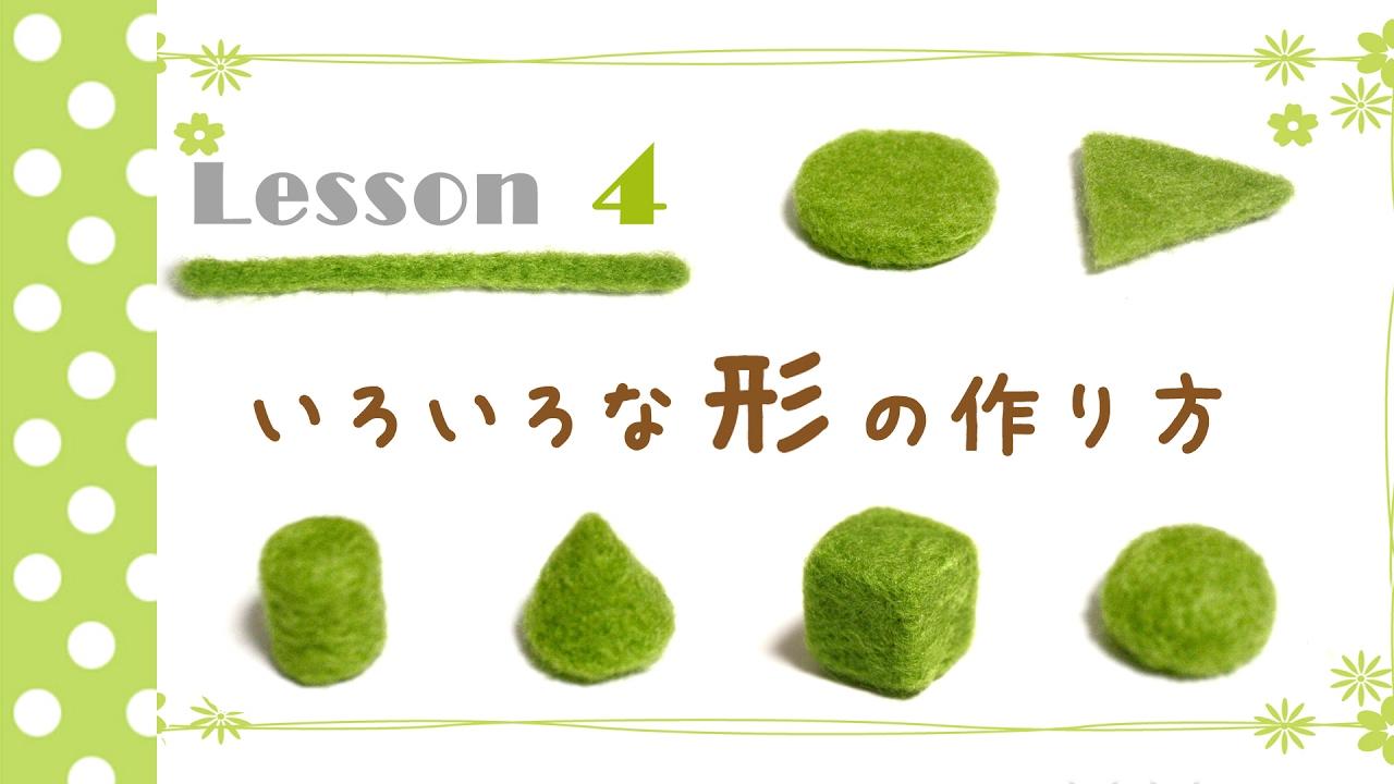 無料レッスン#04 いろいろな形...