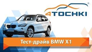 Тест-драйв BMW X1 2.0 - 4 точки. Шины и диски 4точки - Wheels & Tyres 4tochki(Тест-драйв Audi BMW X1 2.0 - 4 точки. Шины и диски 4точки - Wheels & Tyres 4tochki Объем багажника BMW X1 - 460 литров и под полом..., 2015-10-08T11:54:12.000Z)