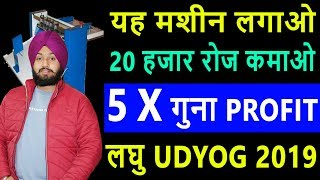 RS.20,000 रोज कमाए, small business ideas, BUSINESS IDEA 2019, low investment, creative business