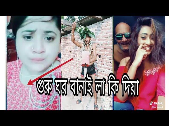 ???? ?? ????? ?? ?? ????//Latest Musically Funny Bangla Video... HD// 2018