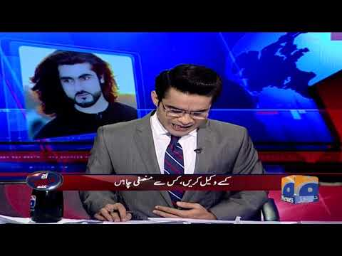 Aaj Shahzeb Khanzada Kay Sath - 18-January-2018 - Geo News
