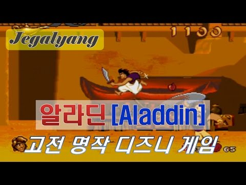 """[알라딘 공략] 디즈니 레전드 고전 게임!! - Jegalyang ★ PD제갈량 / Disney legend retro game """"Aladdin"""""""