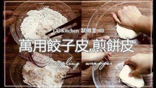 3種材料。簡單萬用皮做法 餃子皮 煎餅皮 | CC Kitchen試做室03