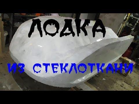 Лодка из стеклоткани своими руками