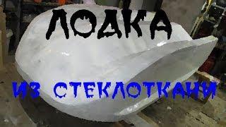 как самому сделать катер из стеклопластика
