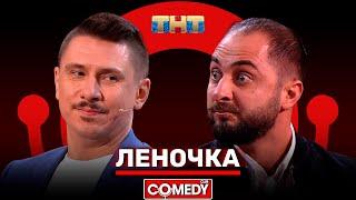 Камеди Клаб Леночка Демис Карибидис Тимур Батрутдинов
