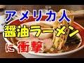 【海外の反応】日本 醤油ラーメン ニューヨーカーが食べてみた結果