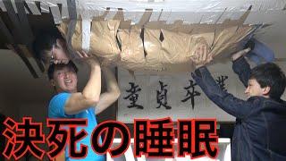 【男の本気】天井に張り付いて寝る挑戦リベンジ!! thumbnail