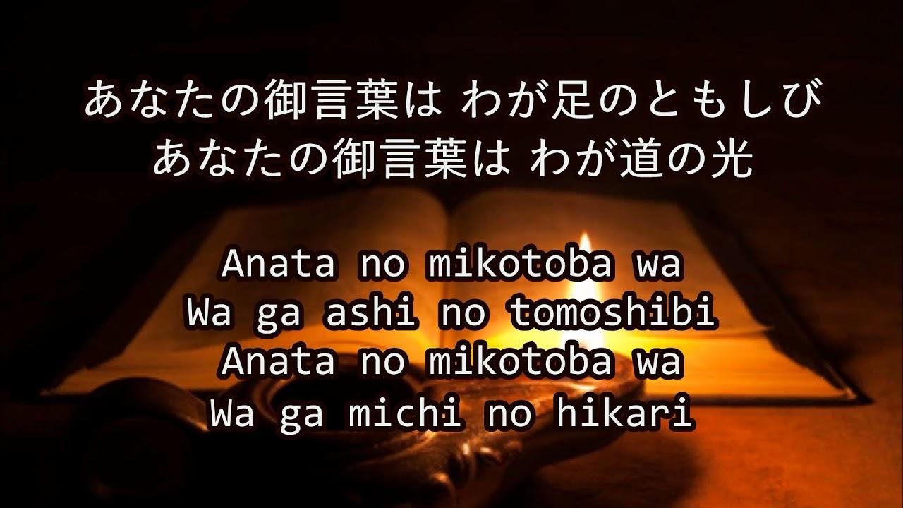 """あなたのみことばは  歌詞 - ローマ字つき (Anata No Mikotoba Wa)₋ """"Thy Word"""" Lyrics in Japanese"""