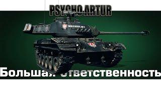 leKpz M 41 90 GF / Большая ответственность