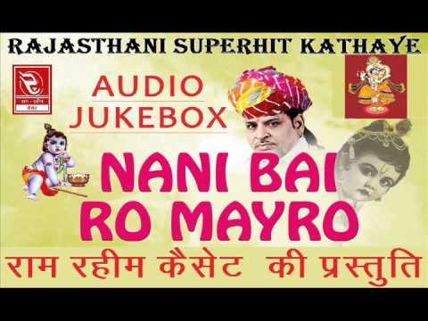 Ramniwas Rao Hits | नानी बाई रो मायरो | RRC Rajasthani | भक्त नरसी | Pramod Audio Lab | Online Free