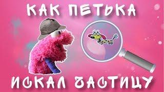Петька микроб Сказка на ночь Аудио сказка для детей Григорий Остер Как Петька искал частицу