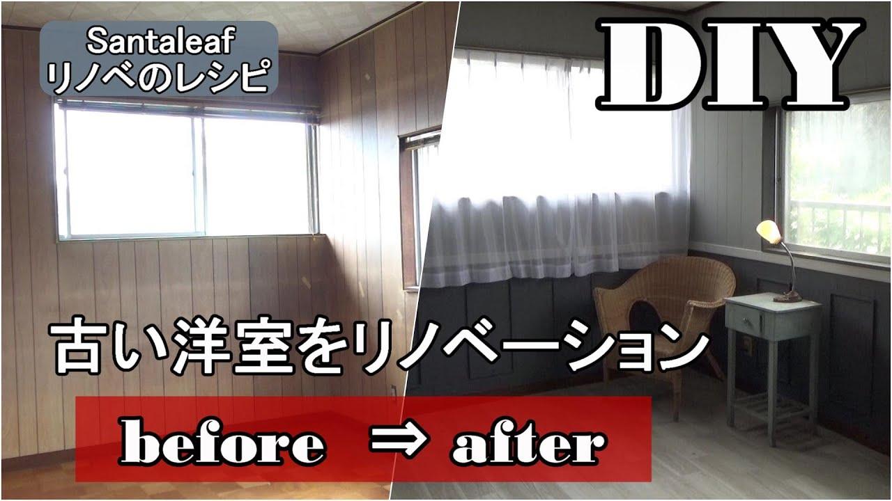 古い洋室を塗装で安くオシャレにする方法