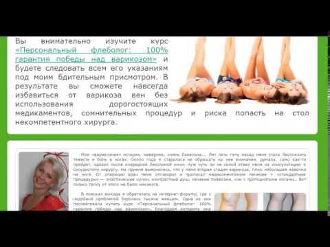 Елена Малышева: Варикоз уходит мгновенно! Поразительное открытие в лечении варикоза.