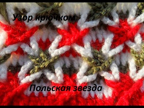 Узор вязание крючком польская звезда