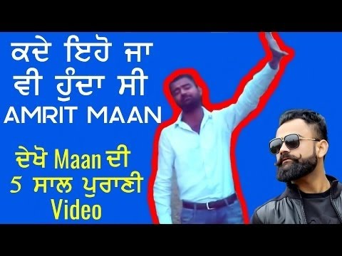 Amrit Maan old video without beard || gone...