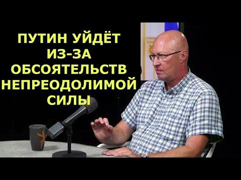 Валерий Соловей: Путин уйдет из-за обстоятельств непреодолимой силы