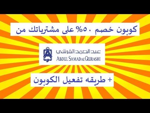 75c664a7b كوبونات و عروض و خصومات: كوبون عبد الصمد القرشى خصم 50% + طريقه تفعيل  الكوبون