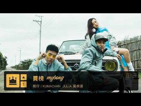 [龍虎門] 買榜 - 熊仔×Julia Wu 吳卓源×RGRY