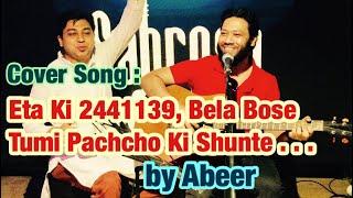 Download 2441139 Bela Bose With Lyrics 2441139 ব ল ব স