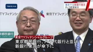 東京都民銀行と八千代銀行を傘下に置く東京TYフィナンシャルグループが...