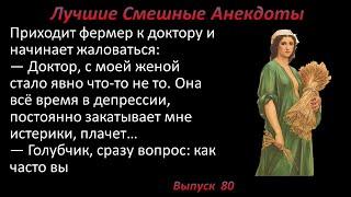 Лучшие смешные анекдоты Выпуск 80