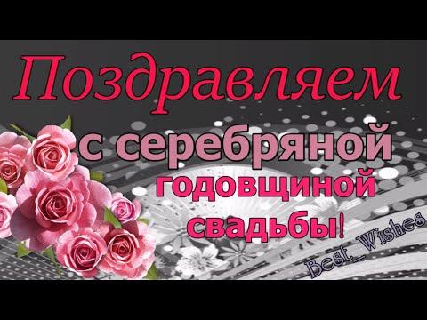 Юбилей 25 лет Свадьбы, Поздравление с Серебряной Свадьбой - Красивая Музыкальная Видео Открытка