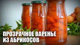 Прозрачное варенье из абрикосов — видео рецепт