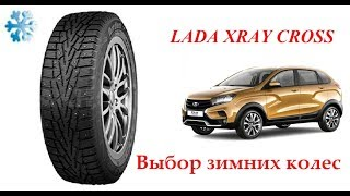 LADA XRAY CROSS: Выбор зимних колес.