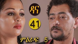 Dana Drama Season 5 Episode 41 | ዳና ድራማ ሲዝን 5 ክፍል 41
