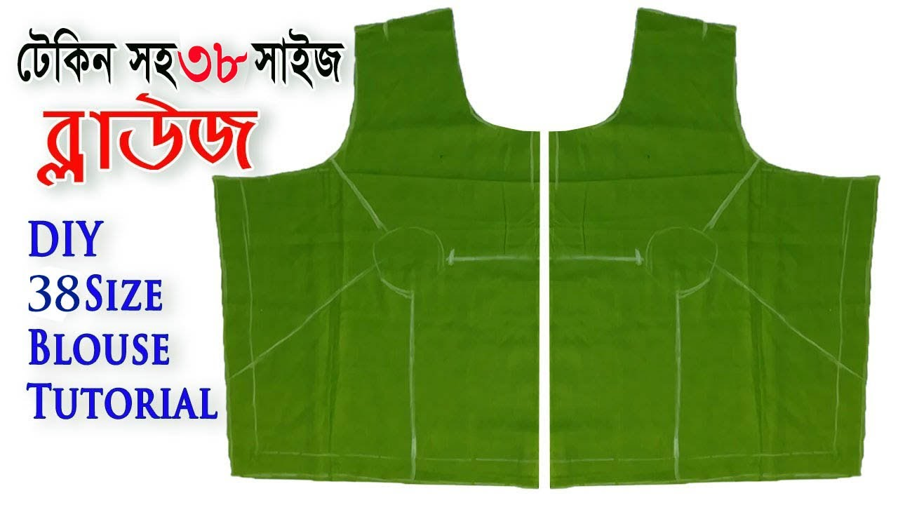 Download সহজ নিয়মে দেখিয়েছি✅৩৮সাইজ ব্লাউজ কাটিং ও সেলাই   Blouse cutting and stitching full tutorial bangla