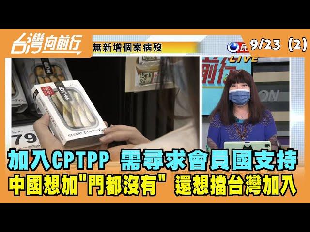 2021.09.23【台灣向前行 Part2】批台申請CPTPP是搗亂 中國也搶申請 誰才是搗蛋者