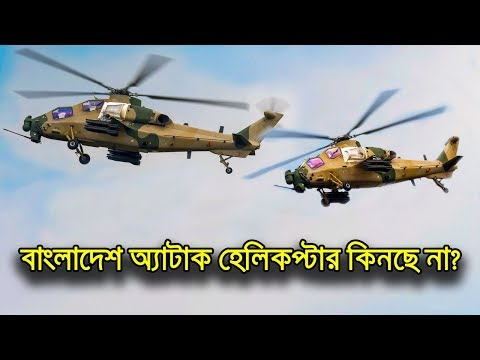 বাংলাদেশ অ্যাটাক হেলিকপ্টার কিনে না কেন? Would Bangladesh Armed Forces Buy Attack Helicopter?